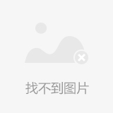 高平树脂树围子